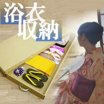 【在庫処分品】着物 浴衣 収納 クラフト製 和装ケース(ナチュラル) ゆかた ダンボール ボックス