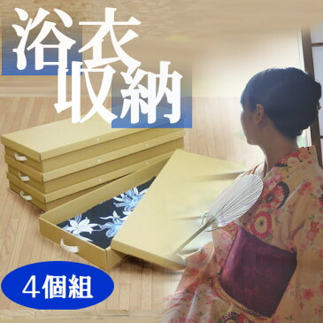 【在庫処分品】着物 浴衣 収納 クラフト製 和装ケース(ナチュラル)4個組 K-40-4P ダンボール製