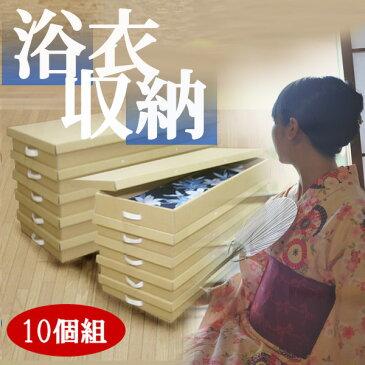 【在庫処分品】 着物 浴衣 収納 クラフト製 和装ケース(ナチュラル)10個組 K-40-10P ダンボール製