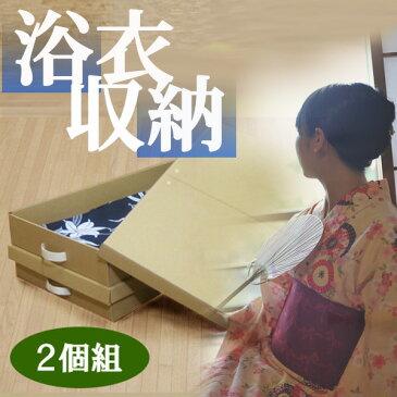 【在庫処分品】 着物 浴衣 収納 クラフト製 和装ケース(ナチュラル)2個組 K-40-2P ダンボール