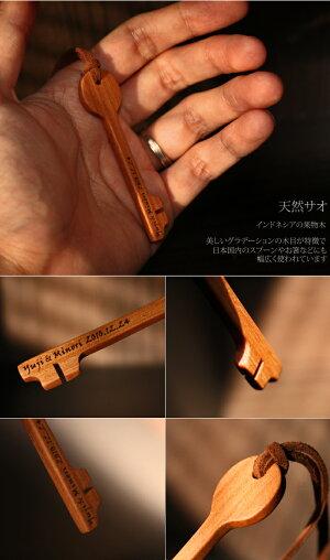 【名入れ無料】木製ネックキー(RawSienna/ローシェンナ)メンズ人気ネックレスチョーカーアクセサリー鍵デザイン革ひもレザーオリジナルブランド名前メッセージ彫刻クリスマスプレゼント