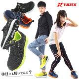 【送料無料】安全靴 おしゃれ TULTEX タルテックス 軽量 スポーツタイプ AZ51653 メンズ レディース【あす楽対応】