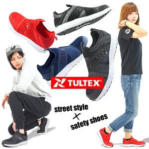 安全靴 スニーカー TULTEX タルテックス 軽量 おしゃれ メッシュ ゴムストラップ ローカット LX-69180 メンズ レディース 【あす楽対応】