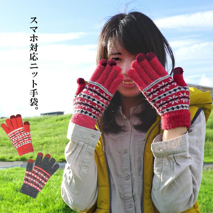手袋 防寒 ニット スマホ対応 マルチカラー ウィンタースポーツ 冬用 PN511-520 おたふく手袋 プチノエル 【あす楽対応】