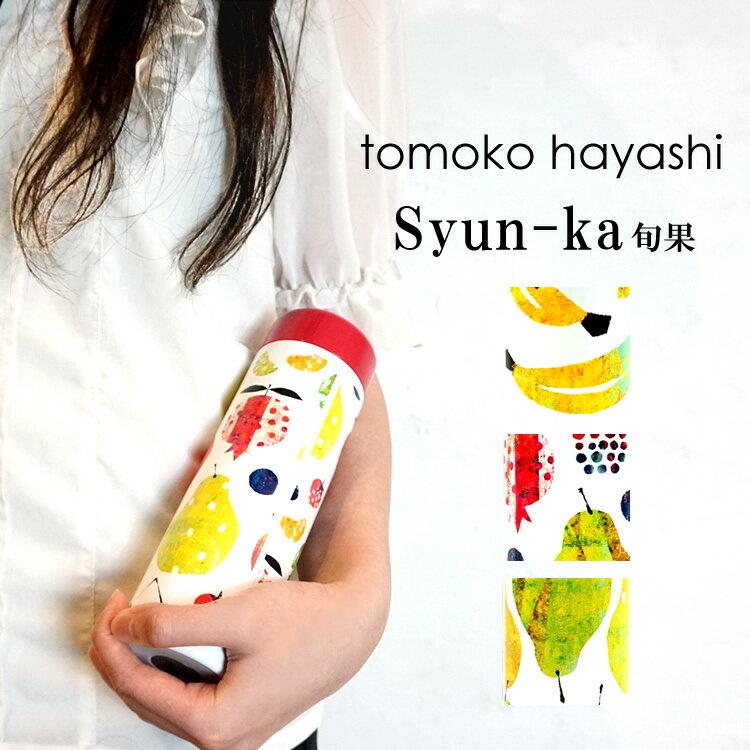 水筒・コップ, 大人用水筒・マグボトル  480ml Syun-ka Tomoko Hayashi