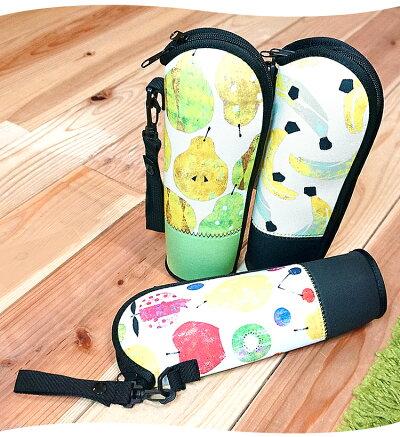 ボトルホルダーボトルカバー水筒ホルダーマイボトルマグボトルランチおでかけ散歩Syun-ka旬果フルーツ柄可愛いTomokoHayashi[あす楽対応]【ラッキーシール対応】