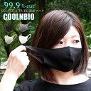 冷感 マスク クールマスク 接触冷感 抗菌 吸汗速乾 洗えるマスク 涼しい 涼感 UV対策 立体 飛沫 クールンビオ COOLNBIO【ネコポス対応】