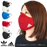 マスク adidas アディダス 洗えるマスク ファッションマスク カラーマスク 3枚組 ホワイト ブラック レッド ブルー HB7852 HB7857 HB7854 HB7858 【ネコポス対応】