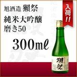 獺祭(だっさい) 純米大吟醸50 300ml【旭酒造】【山口県】【日本酒】父の日 贈り物 プレゼント