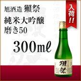 【春の贈り物に】【日本酒】獺祭(だっさい)純米大吟醸磨き50(300ml)【旭酒造】【山口県】