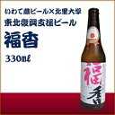 このビールの売り上げの一部は三陸漁業の復興に役立てます。【岩手県】東北復興支援ビール い...