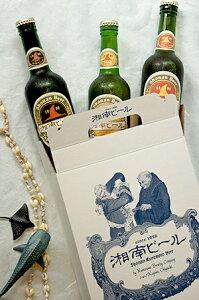 湘南ビールのロゴ入りオリジナルボックスだから贈り物・ギフトにも!神奈川県発熊澤酒造湘南ビール3本セット