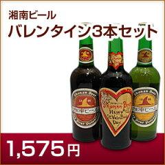 湘南で醸されたチョコレート風味のビールはいかが?湘南ビール3本セット チョコレートポーター...
