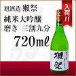 【父の日のプレゼントに】【日本酒】獺祭(だっさい)純米大吟醸三割九分(720ml)【旭酒造】【山口県】