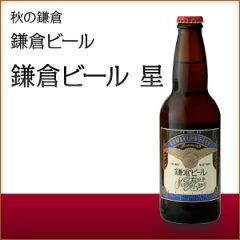 【神奈川の地ビール】 鎌倉ビール(星)330ml【クラフトビール(地ビール)】