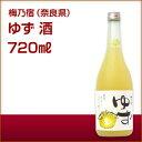 梅乃宿 ゆず(720ml) 奈良県 ギフト 宅飲み 家飲み