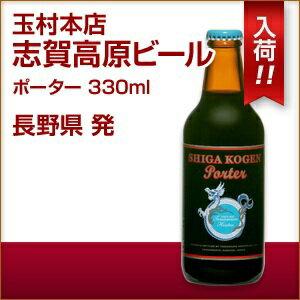 志賀高原ビール ポーター 330ml クラフトビール 地ビール ギフト 宅飲み 家飲み