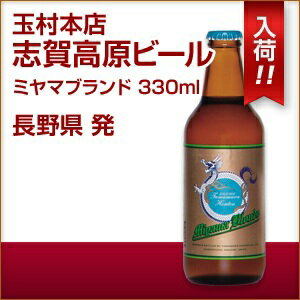 志賀高原ビール ミヤマ ブロンド - Miyama Blonde 330ml クラフトビール 地ビール ギフト 宅飲み 家飲み