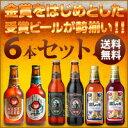 岡田屋が選ぶ地ビール6本セットを送料無料でお届けします!【金賞受賞地ビールが送料無料!】地...