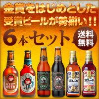 岡田屋が選ぶ地ビール6本セットを送料無料でお届けします!【お中元の贈り物に】【金賞受賞ビー...