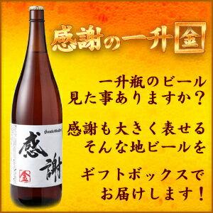 【限定】■感謝の一升≪金≫神奈川県発サンクトガーレンブルワリー