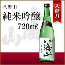 八海山 純米吟醸 720ml 純米吟醸酒 新潟県 日本酒 【...