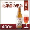 北鎌倉 六国見山の湧水仕込みビール 北鎌倉の恵みビール クラ