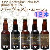 ハーヴェストムーン地ビール12本セット 千葉県舞浜 イクスピアリ ハーベストムーン クラフトビール 地ビール 送料無料 ラッピング無料 のし無料