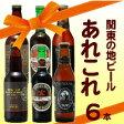 【春の贈り物に】【送料無料】未知の味に出会う関東こだわりクラフトビール(地ビール)セットギフトにも【クラフトビール(地ビール)】