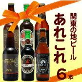 【夏のお中元、贈り物に】【送料無料】未知の味に出会う 関東こだわりクラフトビール(地ビール)セット ギフトにも【クラフトビール(地ビール)】