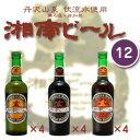 湘南ビール12本セット神奈川県発 熊沢酒造 湘南ビール - 特選!地ビールの岡田屋