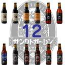 ■サンクトガーレン12本セット神奈川県発 サンクトガーレンブルワリー10P06jul10
