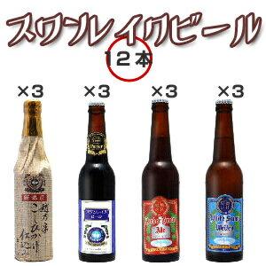 ■スワンレイクビール12本セット新潟発 瓢湖屋敷の杜ブルワリー スワンレイク 10P06jul10