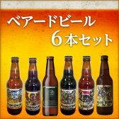 【夏のお中元、贈り物に】ベアードビール6本ギフトセット 【静岡県発】【ベアードブルーイング】 詰め合わせセット