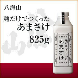 八海山麹だけでつくったあまさけ825g【新潟県】【甘酒】【ノンアルコール】