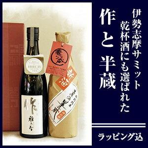 今話題の清酒伊勢志摩サミットに参加した酒半蔵神の穂と作雅乃智、乾杯酒飲み比べセット