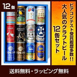 お客様のご希望にお応えして、クラフト缶ビール始めました!超有名メーカーのビールばかり12本ギフトを送料無料で!
