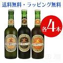湘南ビール12本セット ピルスナー×4 シュバルツ×4 アル...