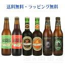 関東のクラフトビールメーカー 6本 飲み比べセット 地ビール 送料無料 ラッピング無料 のし無料 【 ...