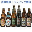金賞受賞クラフトビール 飲み比べセット 12本 クラフトビール 地ビール 送料無料 ラッピング無料  ...