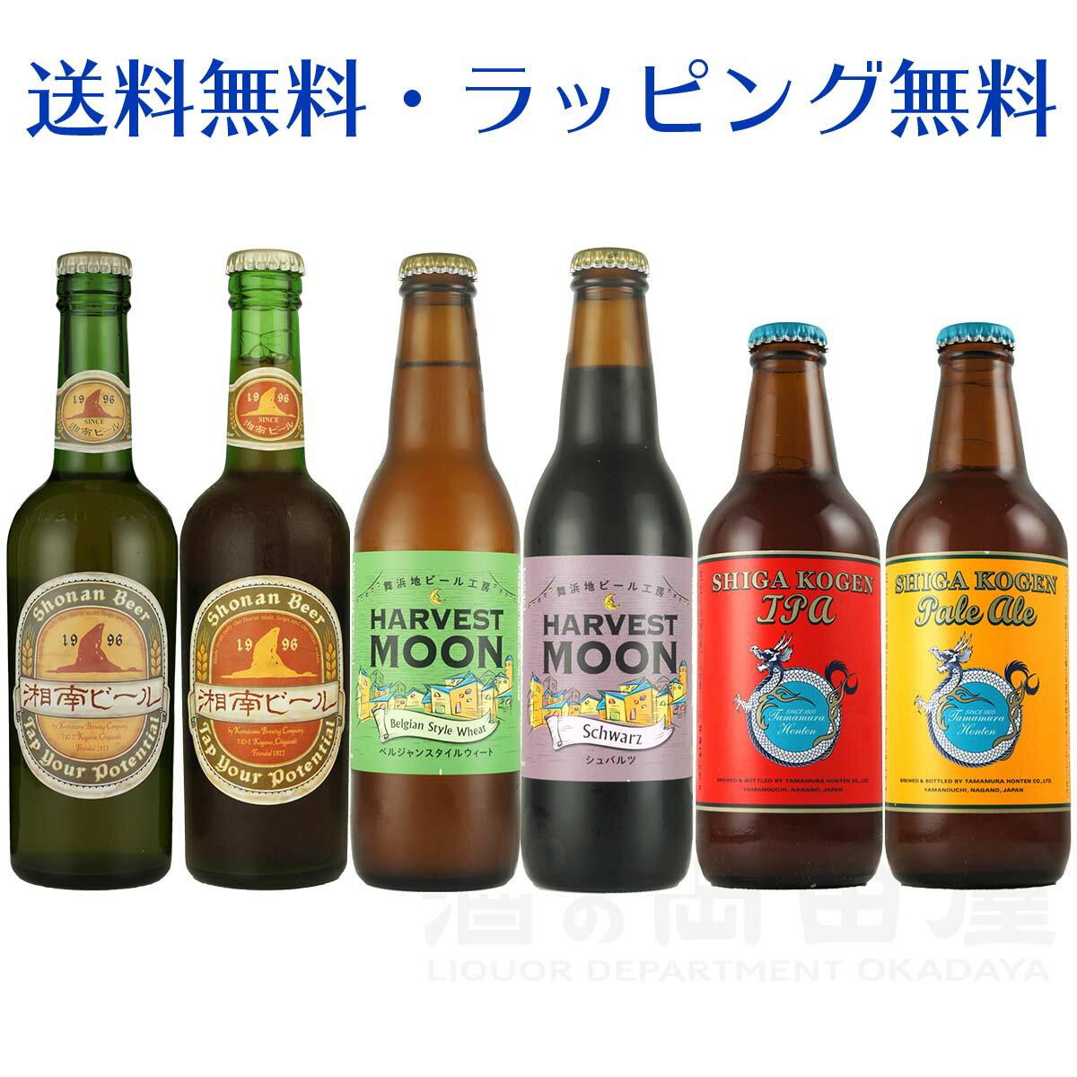 湘南ビール ハーベストムーン 志賀高原ビールクラフトビール 6本 飲み比べセット地ビール 詰め合わせセット 飲み比べ ビール ギフト 宅飲み 家飲み