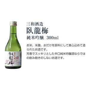 獺祭だっさい純米大吟醸磨き三割九分と有名純米吟醸の5本日本酒飲み比べセット獺祭八海山蓬莱泉臥龍梅加賀鳶送料無料ラッピング無料のし無料