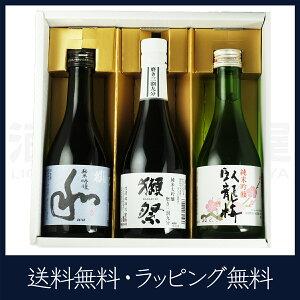 獺祭(だっさい)純米大吟醸磨き三割九分と有名純米吟醸の3本日本酒飲み比べセット