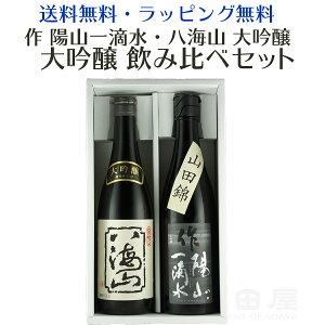 八海山大吟醸作陽山一滴水日本酒飲み比べセット各720ml送料無料ラッピング無料