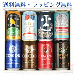 クラフトビール 飲み比べ 8缶セットヤッホーブルーイング エチゴビール コエドビールよなよなエール 地ビール 詰め合わせセット ビール ギフト 宅飲み 家飲み