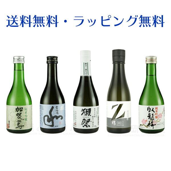 日本酒300ml5本飲み比べセット獺祭磨き三割九分純米大吟醸作Zザク蓬莱泉和臥龍梅加賀鳶日本酒地酒飲み比べ詰め合わせセットギフト