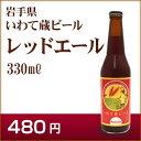 いわて蔵ビール レッドエール 330ml 岩手県 クラフトビ...