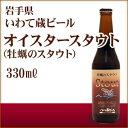 いわて蔵ビール オイスタースタウト 牡蠣のスタウト 330m...