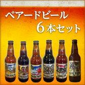 【春の贈り物に】ベアードビール6本ギフトセット【静岡県発】【ベアードブルーイング】詰め合わせセット