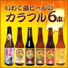 東北地方を盛り上げよう!岩手で生まれた健康的クラフトビール(地ビール)【お中元・ギフト・贈...